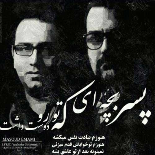 دانلود آهنگ جدید مسعود امامی به نام پسر بچه
