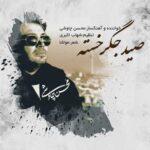 آهنگ محسن چاوشی به نام صید جگر خسته
