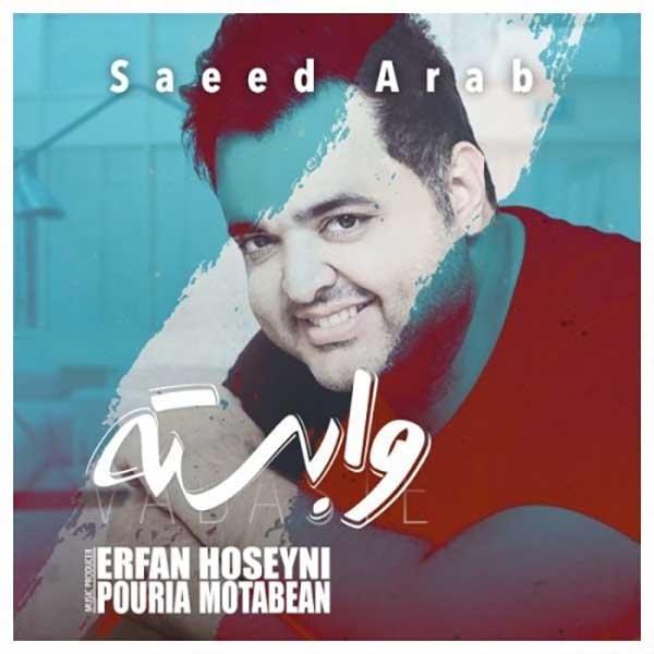 دانلود آهنگ جدید سعید عرب به نام وابسته