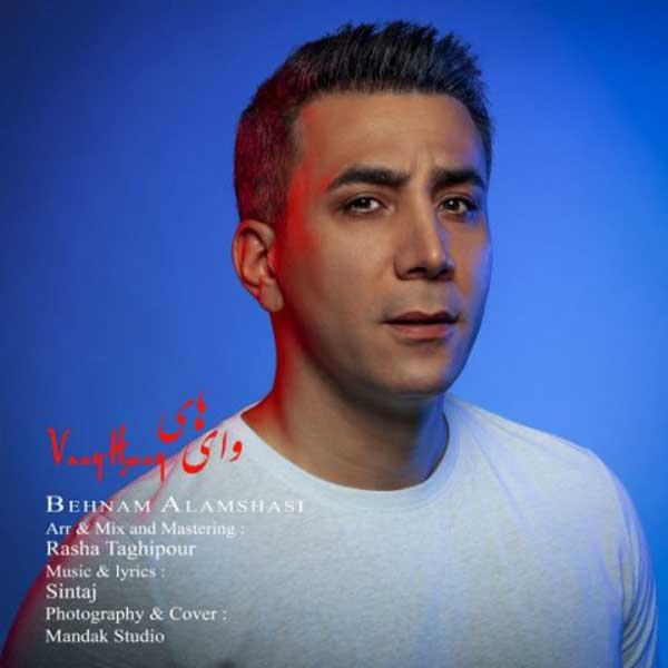 دانلود آهنگ جدید بهنام علمشاهی به نام وای های