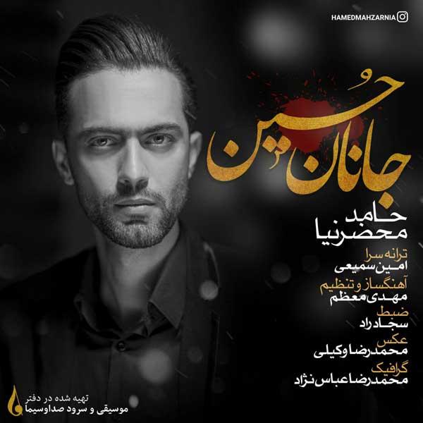 دانلود آهنگ حامد محضرنیا به نام جانان حسین