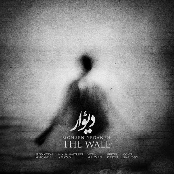 دانلود آهنگ جدید محسن یگانه به نام دیوار