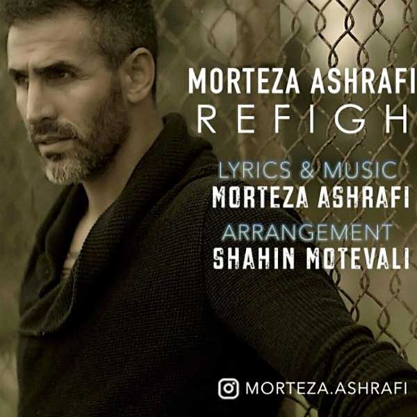 دانلود آهنگ جدید مرتضی اشرفی به نام رفیق