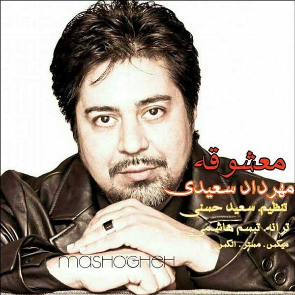 دانلود آهنگ مهرداد سعیدی به نام معشوقه