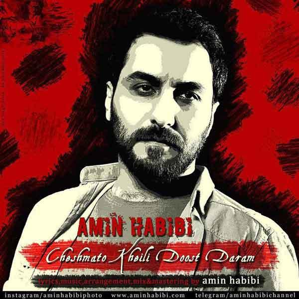 Amin Habibi Cheshmato kheili Doost Daram - دانلود آهنگ امین حبیبی به نام چشماتو خیلی دوست دارم