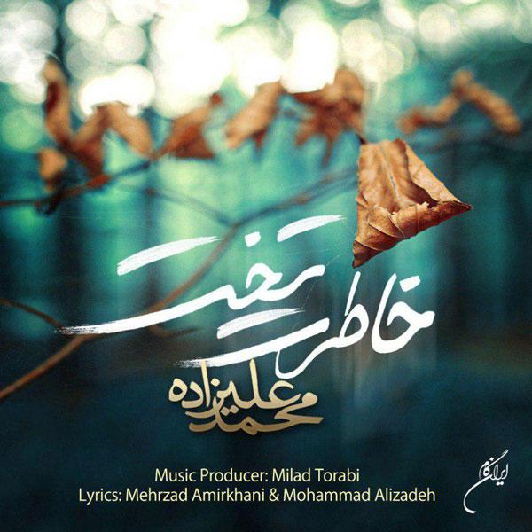 دانلود آهنگ محمد علیزاده به نام خاطرت تخت