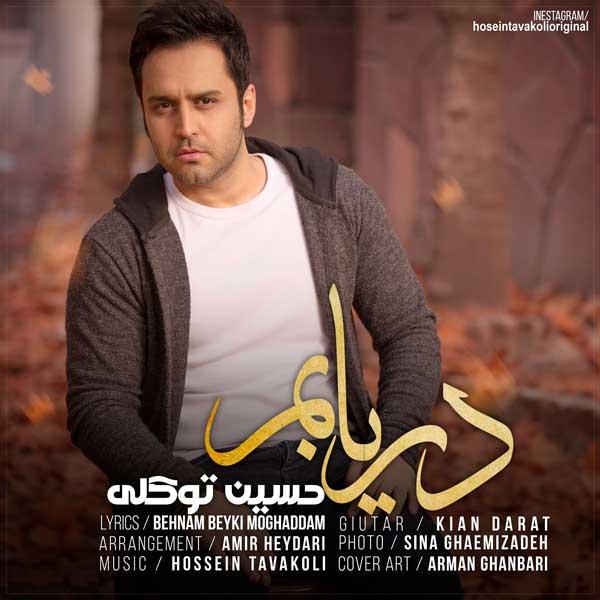 Hossein Tavakoli Daryabam - دانلود آهنگ حسین توکلی به نام دریابم