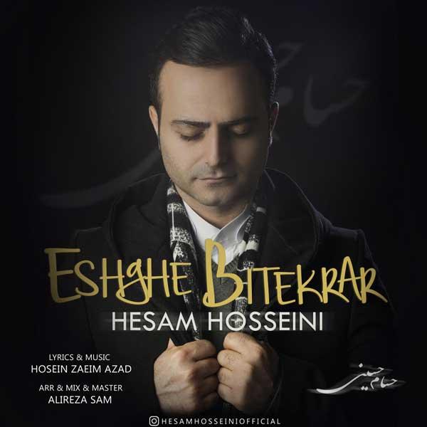 دانلود آهنگ حسام حسینی به نام عشق بی تکرار