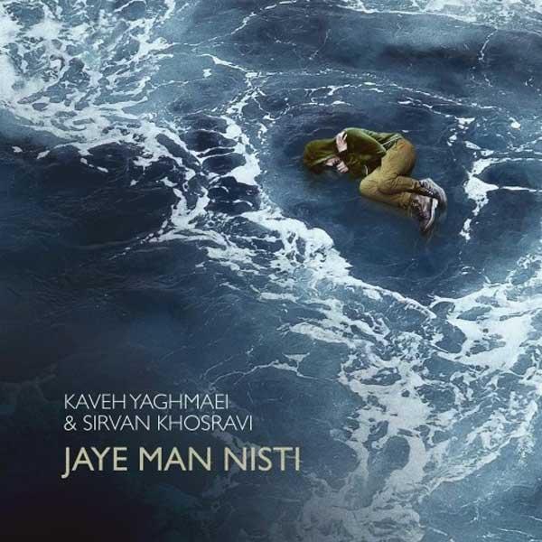 Kaveh Yaghmaei Jaye Man Nisti Ft Sirvan Khosravi - دانلود آهنگ کاوه یغمایی و سیروان خسروی به نام جای من نیستی