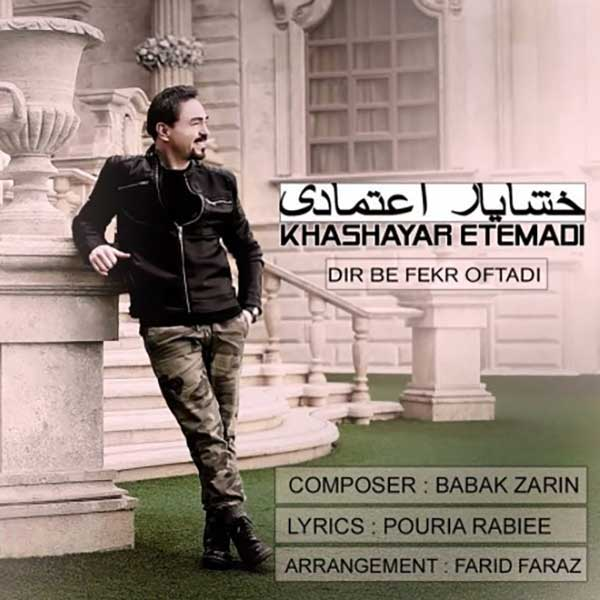 Khashayar Etemadi Dir Be Fekr Oftadi - دانلود آهنگ خشایار اعتمادی به نام دیر به فکر افتادی