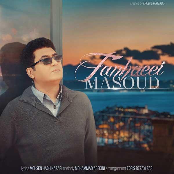 دانلود آهنگ مسعود به نام تنهایی