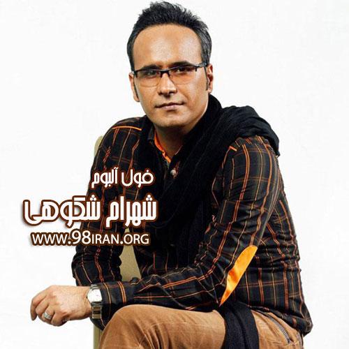 Shahram Shokoohi -