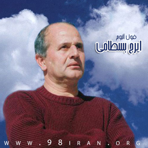 Iraj Bastami -