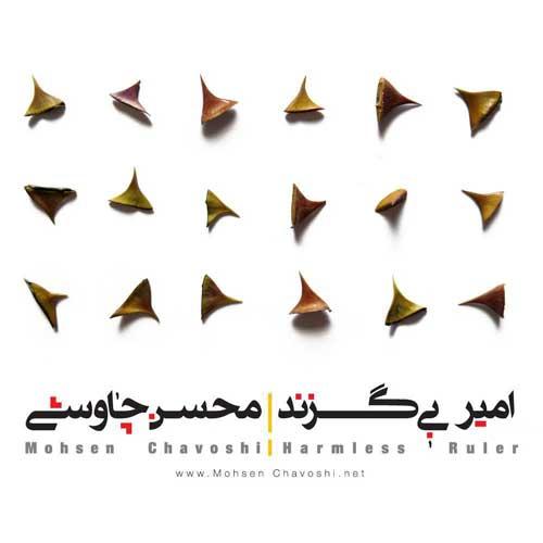 Mohsen Chavoshi -  Amire Bi Gazand (Album)