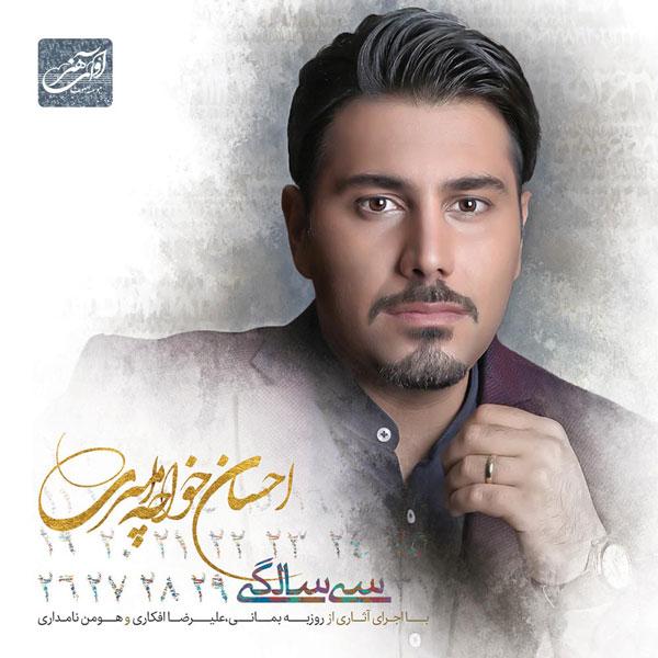 Ehsan Khajeh Amiri – 30 Salegi | Album