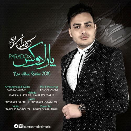 Kamran Molaei -  Paradox (Album)