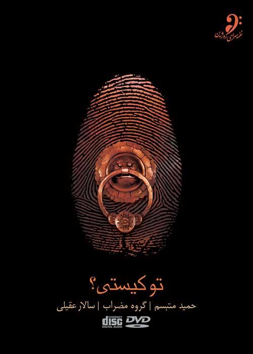 Salar Aghili -  To Kisti (Album)
