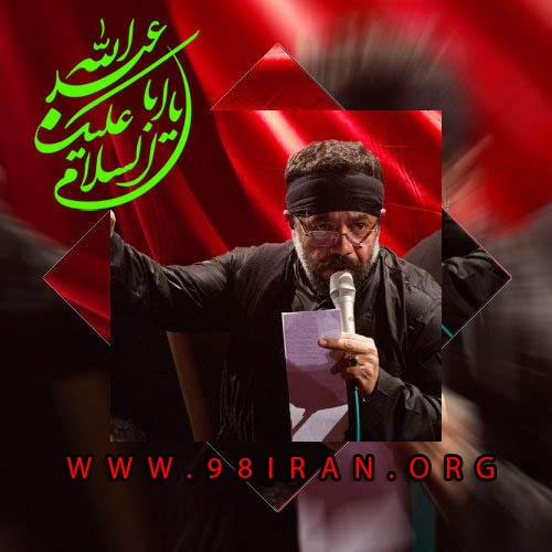 Mahmoud Karimi -  Shab Sheshom Moharram 95