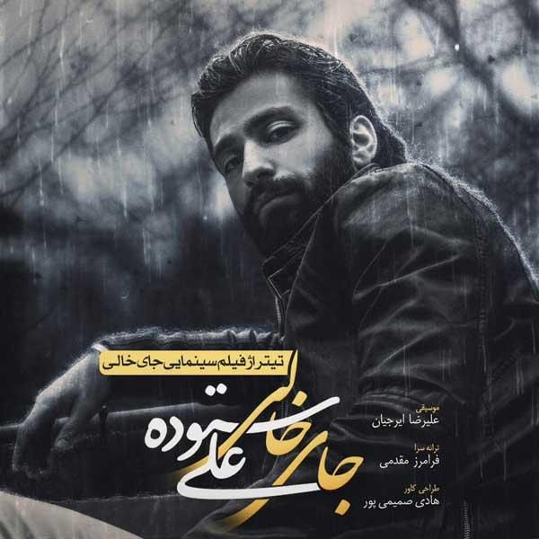 Ali Sotoodeh – Jaye Khali