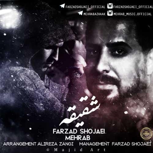 Farzad Shojaei -  Shaqiqeh